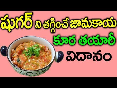 షుగర్ ని తగ్గించే జామకాయ కూర తయారీ || Guava Curry To Cure Diabetes #Diabetes Telugu