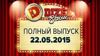 Дизель Шоу - 2 полный выпуск - в HD качестве — 22.05.2015 | ЮМОР ICTV