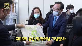 [추적60초] 제15회 울산 화학의날 기념행사
