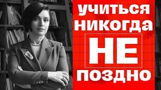 КАК ГДЕ и ЗАЧЕМ УЧИТЬСЯ ВЗРОСЛЫМ и ПЕНСИОНЕРАМ Наталья Емченко