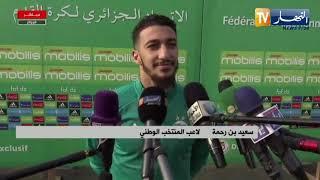 سعيد بن رحمة: المافسة مهمة للمنتخب و سنلعب كل المباريات بحرارة