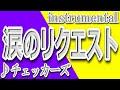 涙のリクエスト_チェッカーズ_Instrumental_歌詞 の動画、YouTube動画。