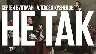 Не так / Суд над участниками кружка Буташевича-Петрашевского. 1849 год // 29.11.20