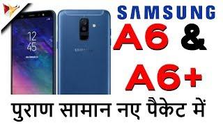 Samsung Galaxy A6 and Galaxy A6+ Snaek Peek | नेया डब्बे में पुराना सामान | Data Dock