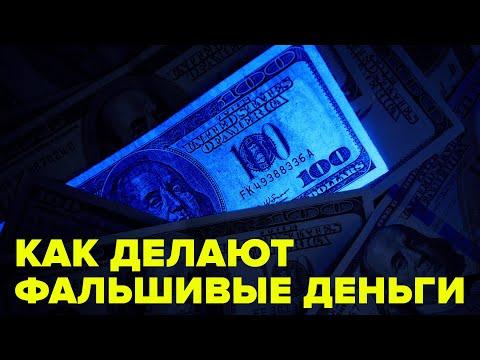 Как в домашних условиях сделать фальшивые деньги из бумаги