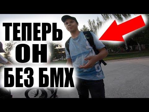 Кто То Из СВОИХ Увел У Подписчика BMX с Кладовки И Теперь...