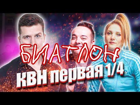Косяковобзор биатлона первой 1/4 высшей лиги КВН 2021