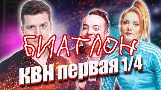 Косяковобзор биатлона первой 1 4 высшей лиги КВН 2021
