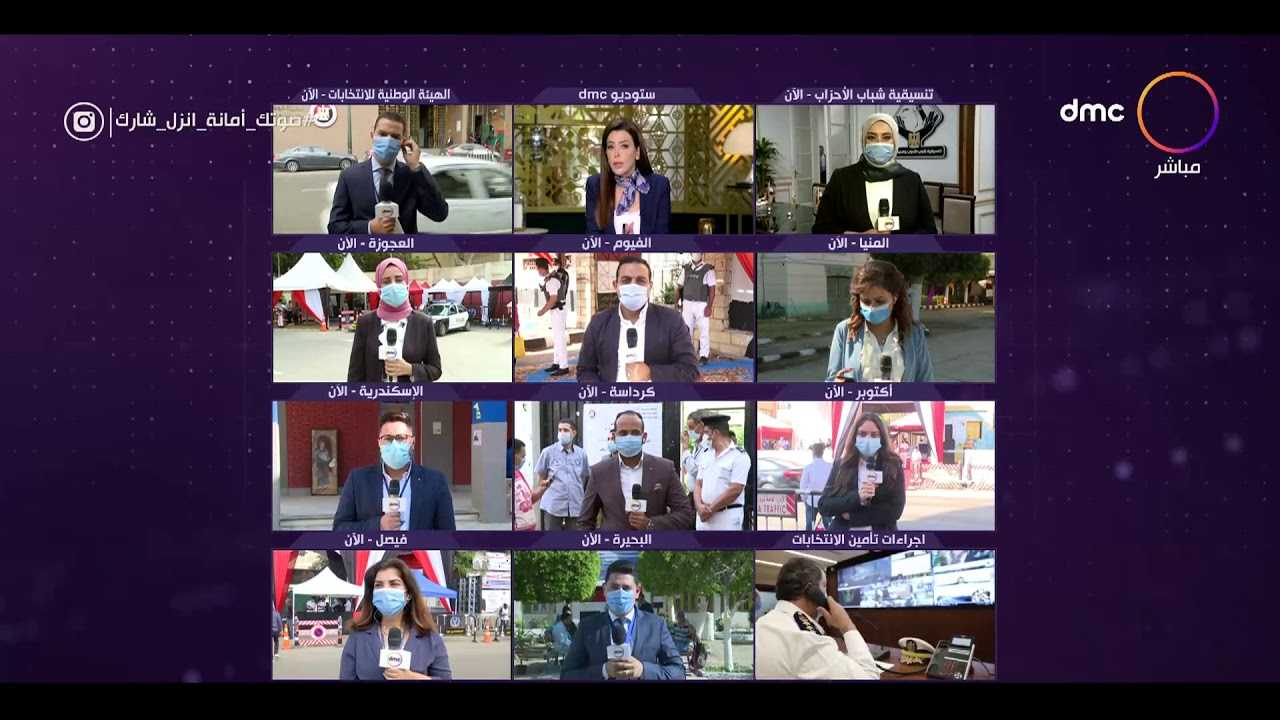 انتخابات نواب مصر - موقع الهيئة الوطنية للانتخابات  www.elections.eg