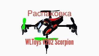 Распаковка WLtoys v202 Skorpion....... Мелкий квадрокоптер для дома