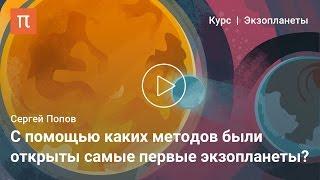 Современные методы изучения экзопланет — Сергей Попов