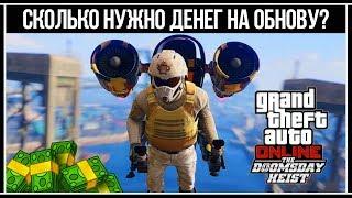 GTA Online: Сколько нужно денег на обновление «Ограбление «Судный день»