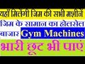 Gym Equipment- Treadmill, Dumble, Exercise Cycle, Leg Press Machine Wolesale Market !!