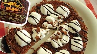 chocolate yakisoba【sweet pizza 】B級グルメ 一平ちゃんチョコソース味【アレンジ】