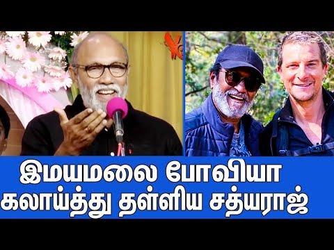நீ செய்வது வியாபாரம் - அரசியல் இல்ல : Sathyaraj Funny Speech About Rajinikanth Politics | Kaala