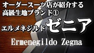 【エルメネジルドゼニア】誰もが知っている高級生地ブランド紹介【Ermenegildo Zegna】