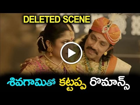 Sivagami Kattapa Romance Deleted Scene from Bahubali Movie goes Viral - Latest Film News