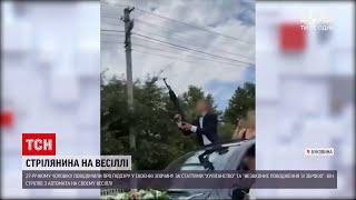 Новини України нареченому який влаштував стрілянину на власному весіллі загрожує до 7 років тюрми