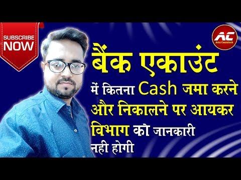 बैंक में कितना कैश जमा कर सकते  है   Cash Deposit & Withdrawal Limit in Bank, #Cashlimit, #IncomeTax