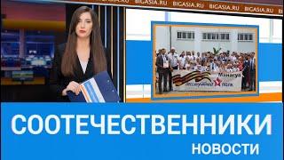 НОВОСТИ СООТЕЧЕСТВЕННИКОВ ВЫПУСК №14