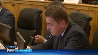 «Бюджет развития» приняли депутаты Тюменской области