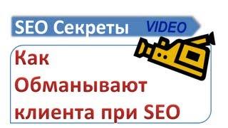 Как обманывают клиента при продвижении сайта(, 2011-12-01T17:14:34.000Z)