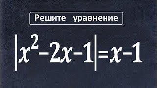 Быстрый способ решения уравнения с модулем ★ |x^2-2x-1|=x-1 ★ Как решать?