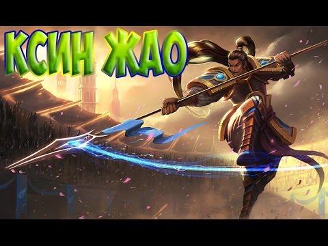 видео: league of legends — xin zhao (Ксин Жао)