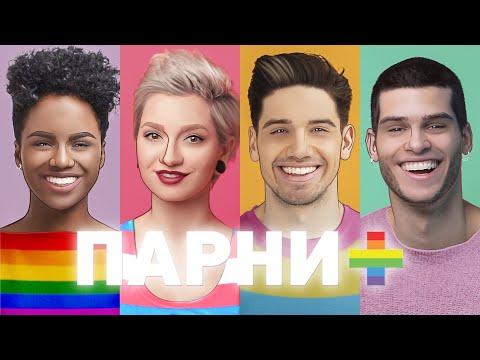 Гей из глубинки: Мелеуз | Russian Gay From Hinterland: Meleuz