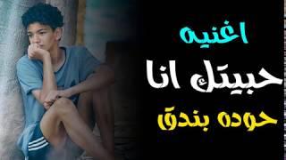 حوده بندق 2018 انا بحبك والله محتاج ليكى   قمه الروعه اقسم بالله   احاسس روعه