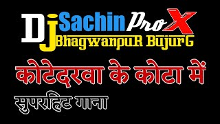 Kotedarwa ke Kota Me Hard Dholki Mix || Dj Sachin Production