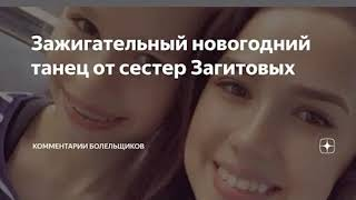 Алина Загитова выложила видео танцев с сестрой под новогодней елкой