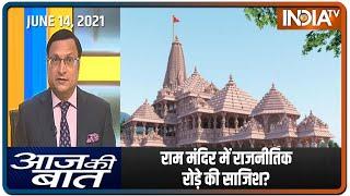 Aaj Ki Baat with Rajat Sharma, June 14 2021: राम मंदिर में 'राजनीतिक' रोड़े की साजिश?