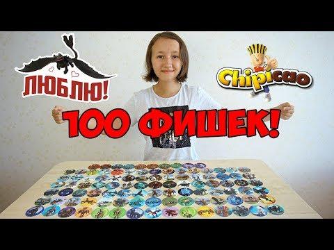 100 ФИШЕК ЧИПИКАО КАК ПРИРУЧИТЬ ДРАКОНА 3 Полная Коллекция!