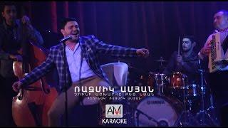 Razmik Amyan - Chuni ashkharhe qez nman // Karaoke, Minus, Lyrics // HD