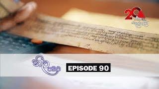 Neela Pabalu | Episode 90 | Sirasa TV 14th September 2018 Thumbnail