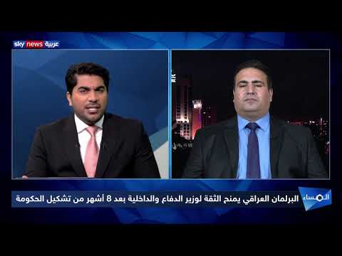 البرلمان العراقي يمنح الثقة لوزير الدفاع والداخلية بعد 8 أشهر من تشكيل الحكومة  - نشر قبل 9 ساعة