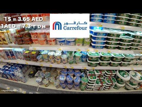 Цены на Продукты в Дубай, ОАЕ. Супермаркет Carrefour.