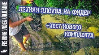 ТАКОГО МЫ НЕ ОЖИДАЛИ! - НАШЕСТВИЕ ПЛОТВЫ | FishingVideoUkraine