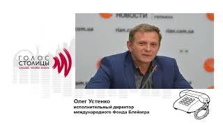 Устенко: причины отказа ЕС от кредитования Украины — значительней, чем лес-кругляк(, 2018-03-21T12:50:43.000Z)