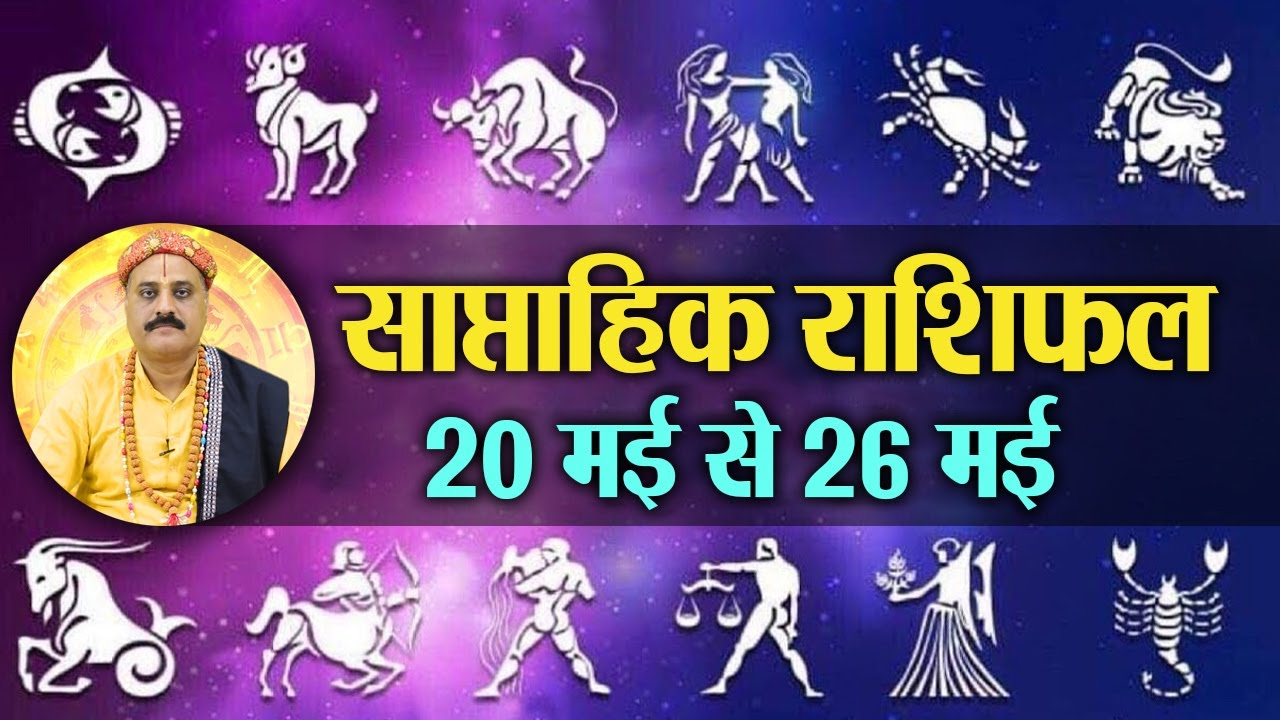 26 may astrology