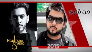 عبدالله الهميم و جي فاير - من قلبي | (Abdullah ِAlhameem & Jfire - Mn Qalby (Official Audio