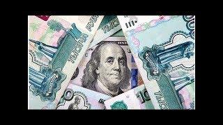 Смотреть видео Доллар без ограничений: в Минфине назвали возможный курс рубля без учёта бюджетного правила онлайн