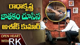 Tollywood Producer & Actor Ashok Kumar About Astrology Of Radhakrishna | Open Heart with RK