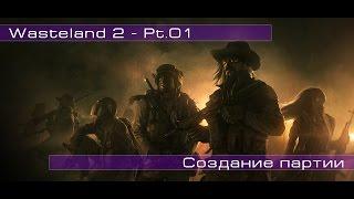 Wasteland 2 - Pt.01 (Создание партии)