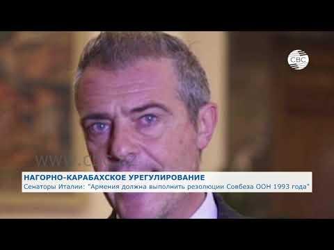 Сенаторы Италии: Армения должна выполнить резолюции Совбеза ООН по Нагорному Карабаху от 1993 года