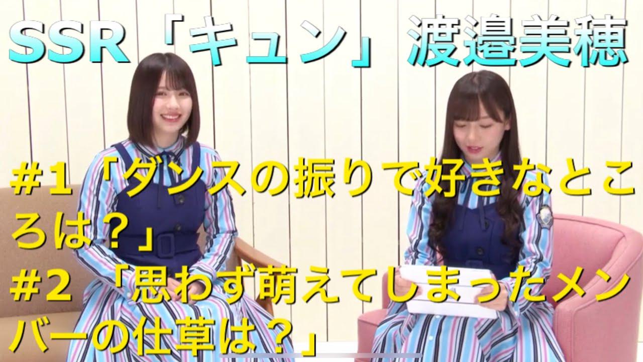 【ユニゾンエアー】SSR 渡邉美穂 「キュン」ムービー12