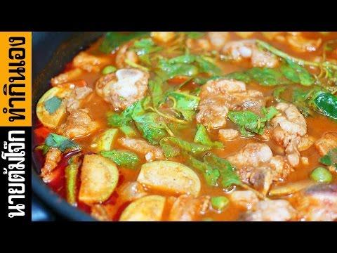 แกงป่าไก่   Red curry with Chicken   นายต้มโจ๊ก