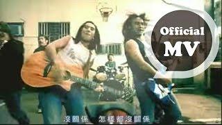 動力火車 - High Power + YA Power (組曲:沒時間+沒關係+自由+終結孤單) 官方版MV