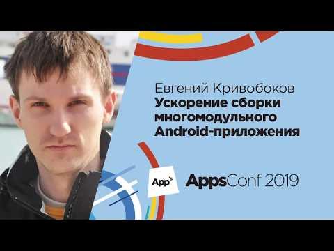 Ускорение сборки многомодульного Android-приложения | Евгений Кривобоков